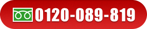 0120-089-819