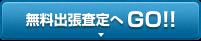 STEP.01 ご希望の査定日