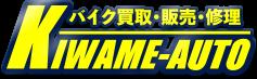 KIWAME-AUTO バイク買取・販売・修理
