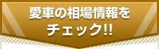 愛車の相場情報をチェック!!