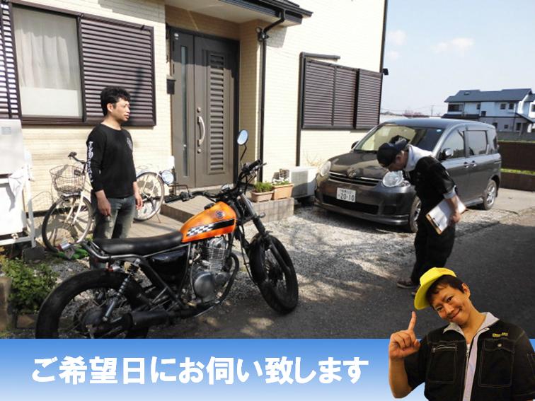 バイク出張査定