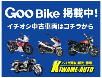 gooバイク